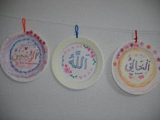 Allah 39 s names decorations eid ramadan ideas for Allah names decoration