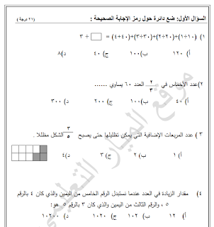 كراسة مسابقة في الرياضيات للصف الرابع حسب المنهاج الجديد Math Blog Posts Blog