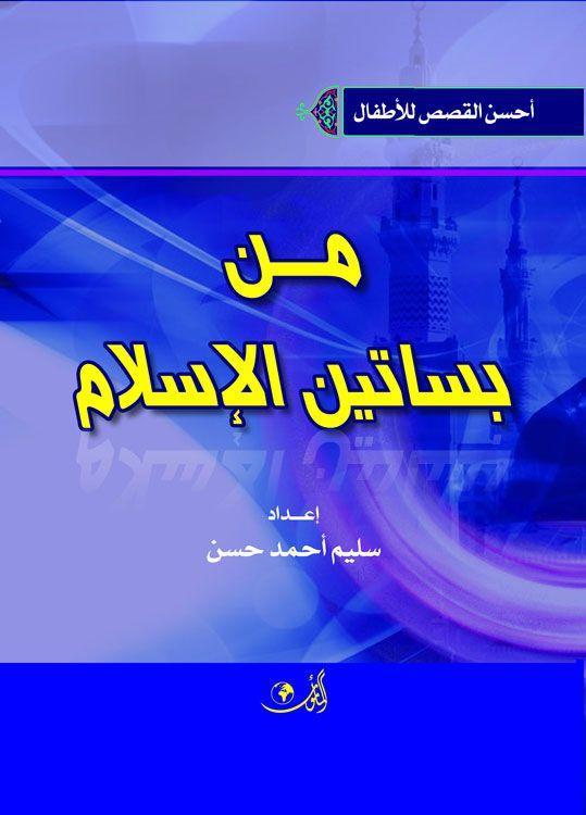 أحسن قصص الأطفال من بساتين الإسلام Books Lockscreen Pandora Screenshot