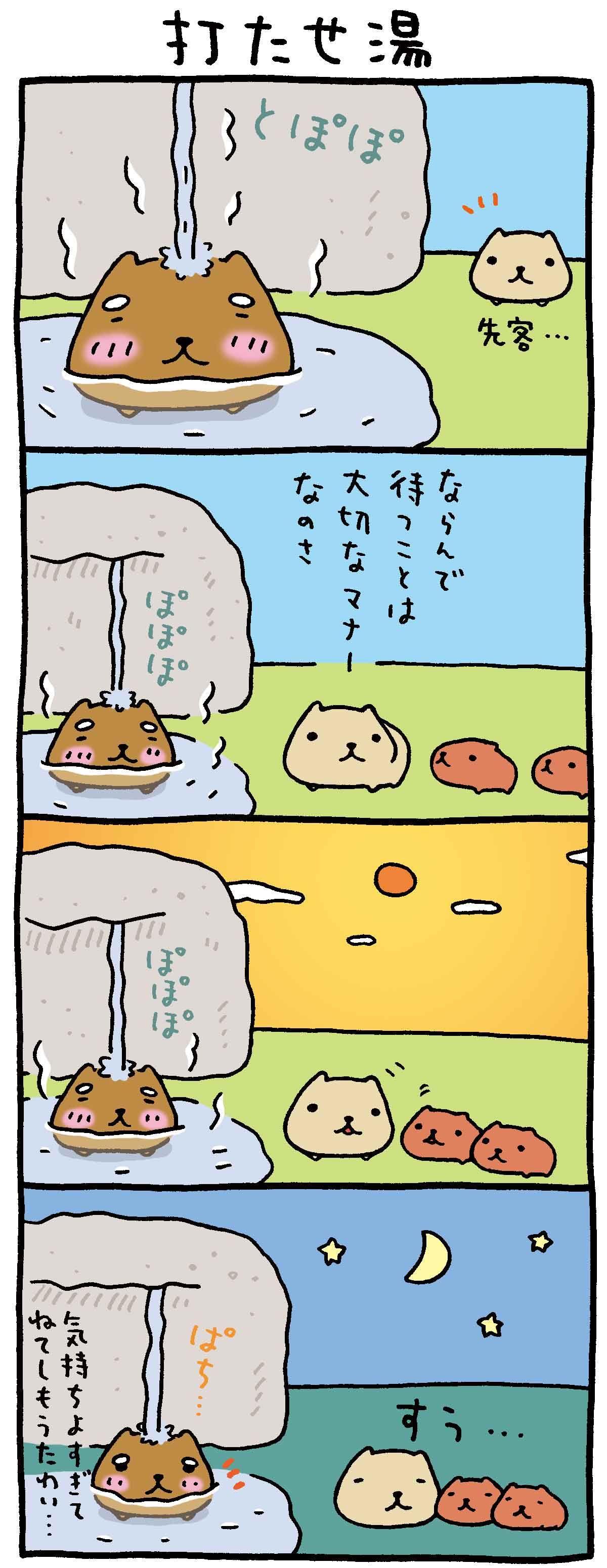 カピバラさん 打たせ湯 無料で読める漫画 4コマサイト