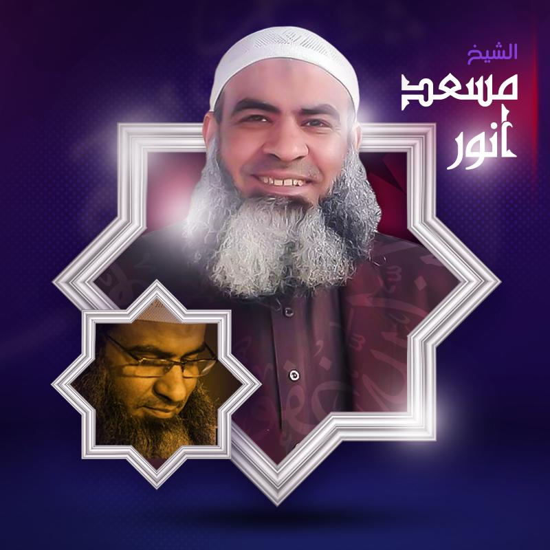 الحلقه 15 من برنامج الرحمن علم القرأن للشيخ مسعد أنور رمضان 2019
