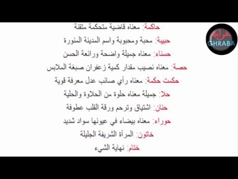 اسماء اولاد ٢٠١٧ اجمل الاسماء الاولاد الجميلة حبيبي Math Math Equations