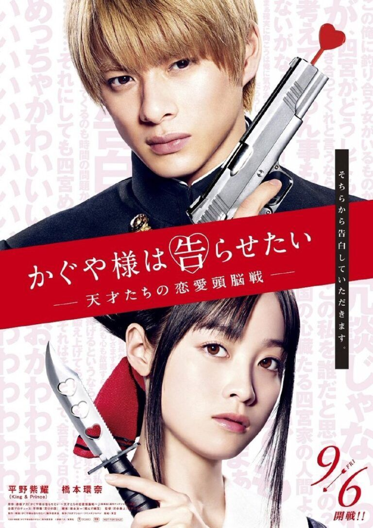 Kaguyasama Love Is War LiveAction Film Poster and