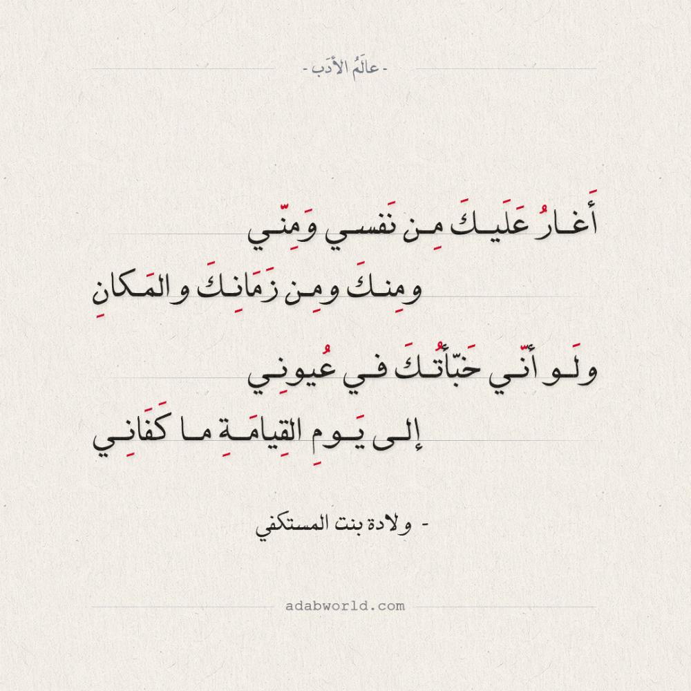 شعر ولادة بنت المستكفي أغار عليك من نفسي ومني عالم الأدب Words Quotes Poem Quotes Arabic Quotes