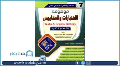 موسوعة الاختبارات والمقاييس 2 Pdf Digital Watch Digital