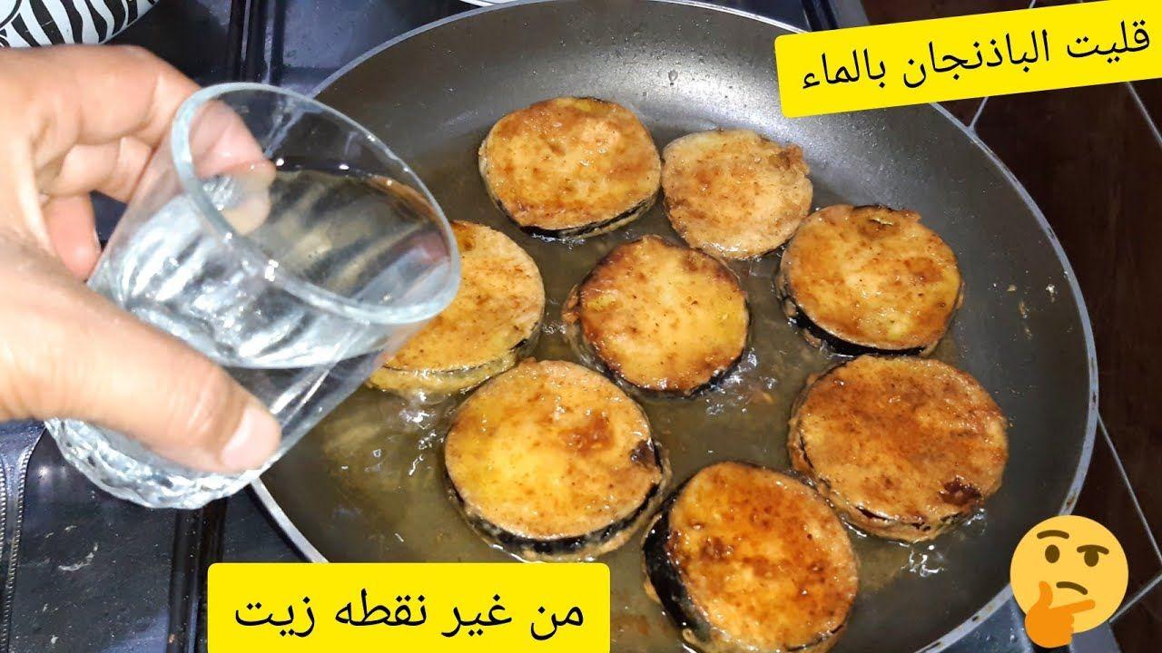 الباذنجان المقلي بالماء طول عمرنا بنقلي الباذنجان غلط كاس واحد هيغير النتيجه Youtube Food Cinnabon Cinnamon Rolls Vegan Recipes