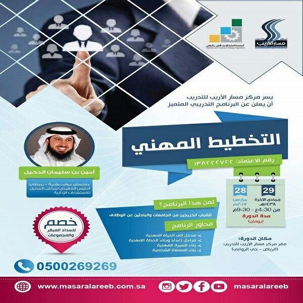 دورات تدريب تطوير مدربين السعودية الرياض طلبات تنميه مهارات اعلان إعلانات تعليم فنون دبي قيادة تغيير سياحه مغامره غرد Map Map Screenshot Sal