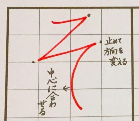 ペン字教室のひらがな練習 ひらがなマスターコース さしすせそ 東京 銀座 ペン字 筆ペン 書道教室 美千 びせん 2020 ペン字 筆ペン きれいな字