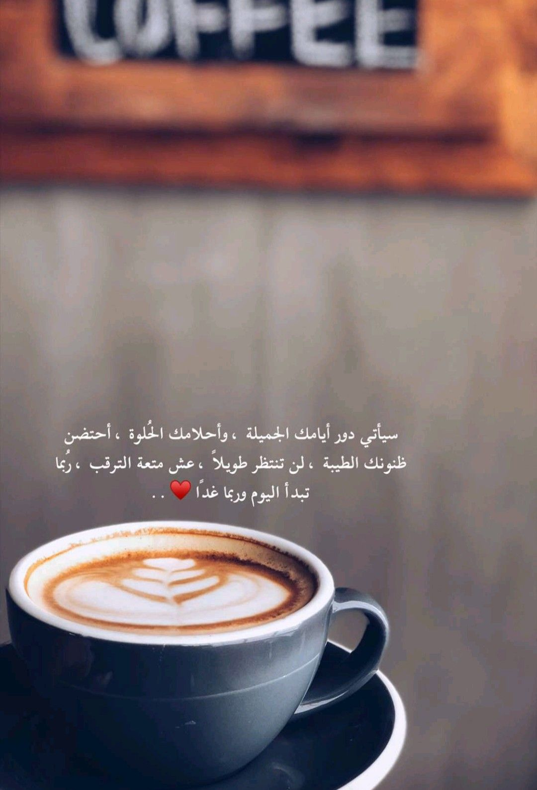 Citaten Koffie English : الحمدلله ⚘ اللهم آمين arabic love quotes arabic english quotes