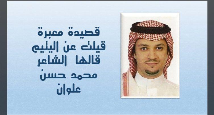قصيدة معبرة قيلت عن اليتيم قالها الشاعر محمد حسن علوان حكم و أقوال