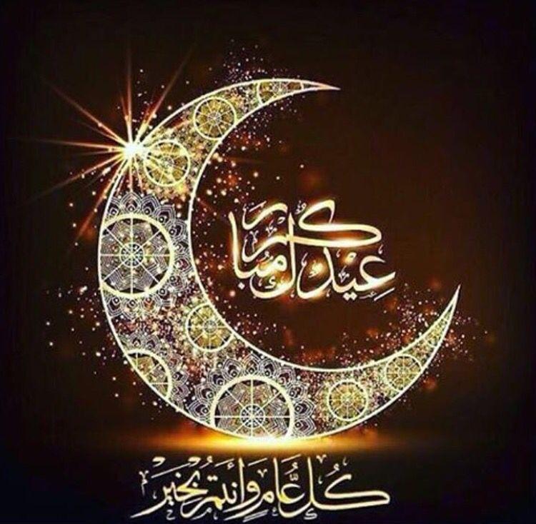 عيدكم مبارك كل عام وأنتم بخير Eid Greetings Eid Mubarak Greetings Eid Mubarak Wishes