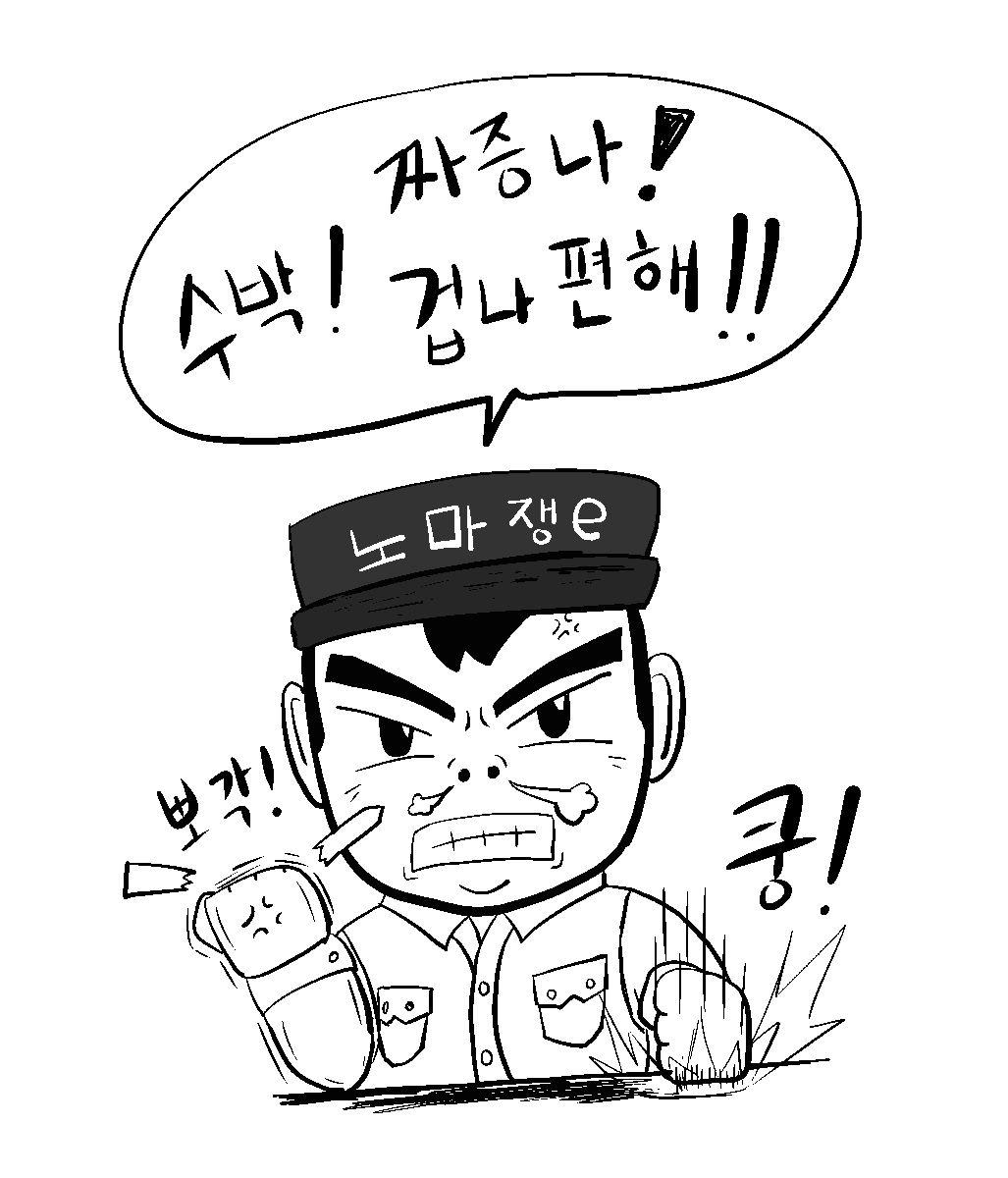 XPPEN ARTIST 12 로 그린 nomacat 작가 노마쟁이 분노 그림 그림, 작가 및 블로그