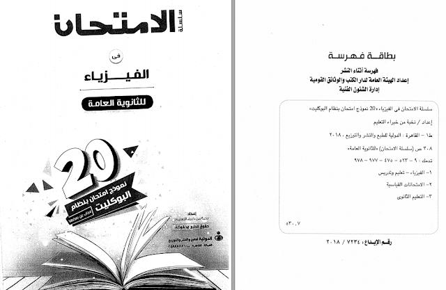كتاب الامتحان المراجعة النهائية فى الفيزياء للصف الثالث الثانوى Physics Exam Secondary