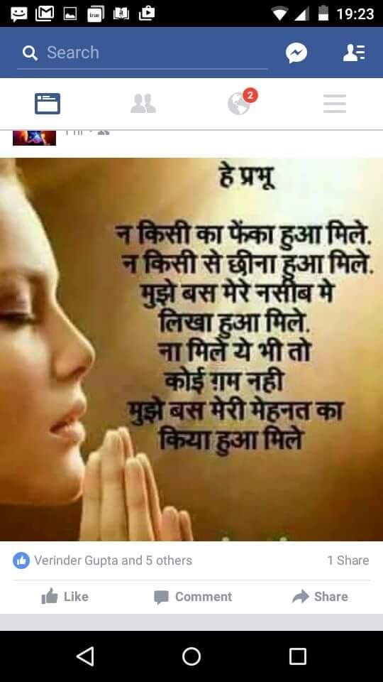 blessing in hindi
