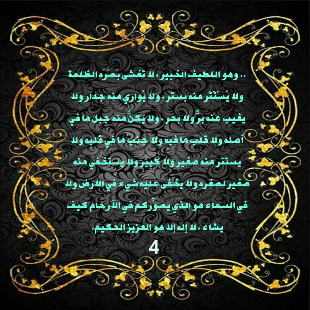 Pin By Latifa Elkheshen On شهر رمضان شهر الرحمة والغفران Chalkboard Quote Art Art Quotes Chalkboard Quotes