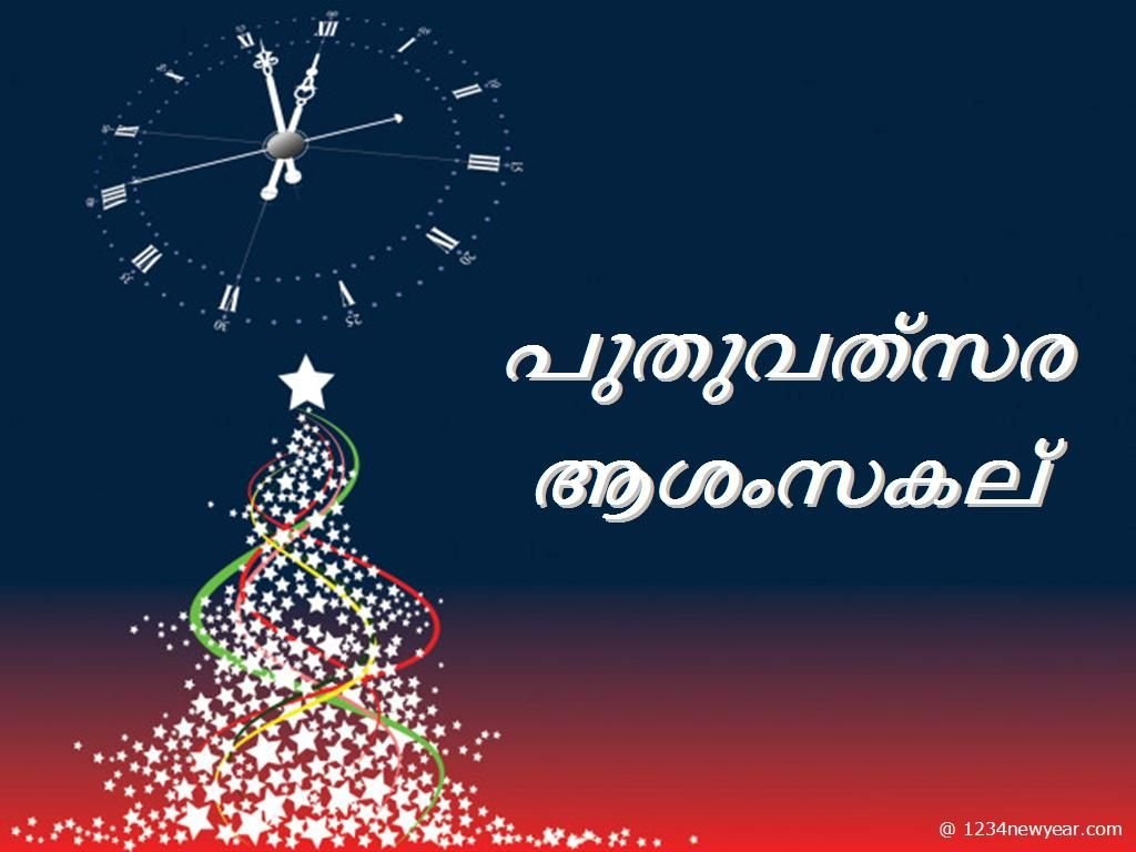new year malayalam greeting card puthuvatsara ashamsakal