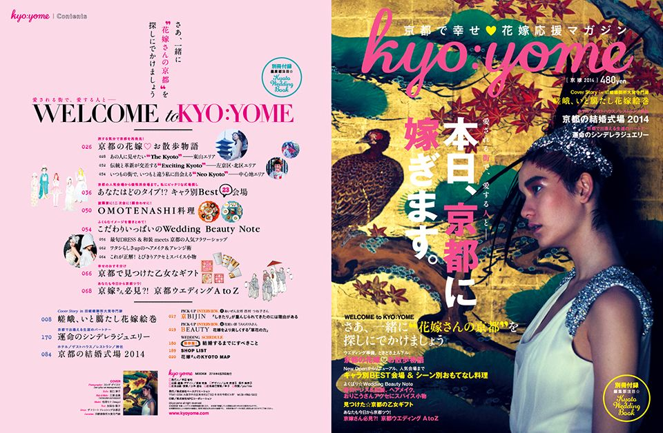 kyoyome_Cover&Contents