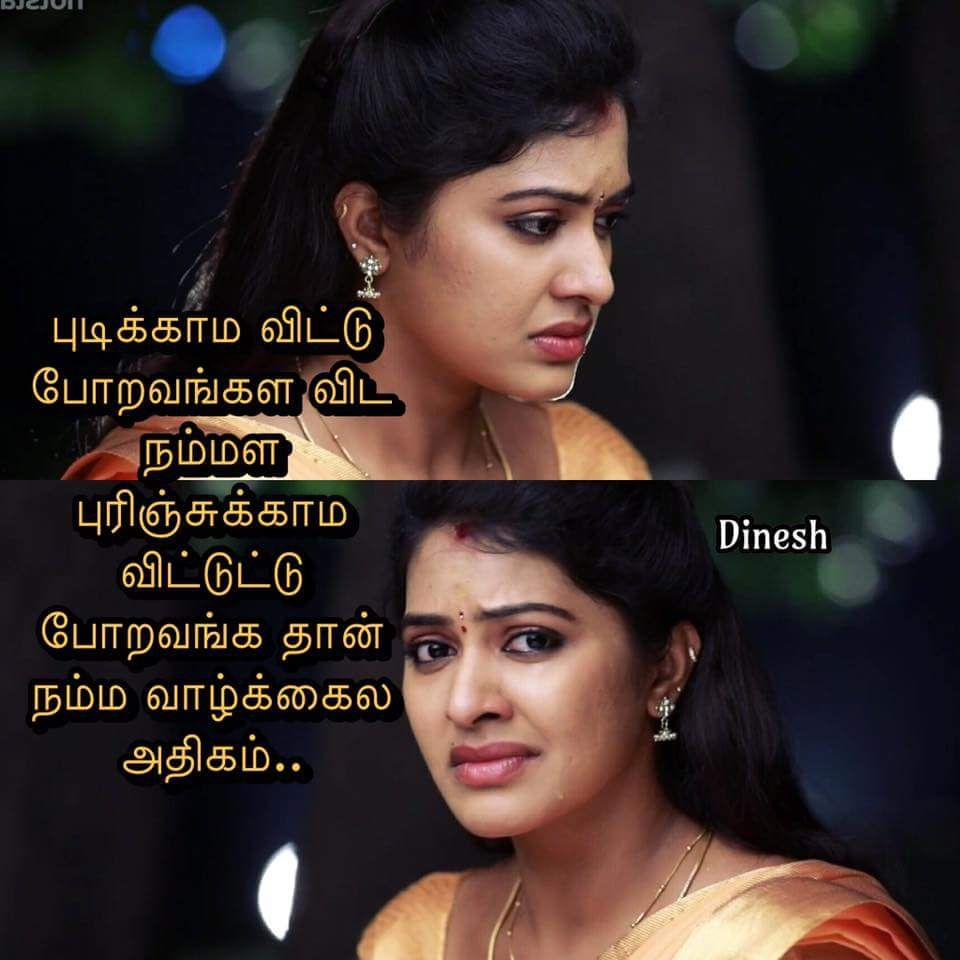 Love Kavithaigal Images 2018 Love Kavithai In Tamil Cute Love