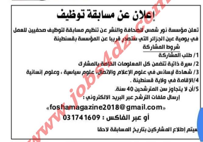 اعلان توظيف صحفيين بمؤسسة نور شمس للصحافة والنشر سبتمبر 2020 Math Math Equations 40th