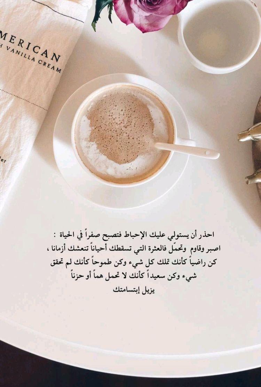 كن لنفسك كل شيء Arabic Quotes Islamic Love Quotes Beautiful Arabic Words