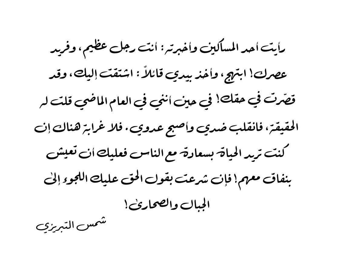 شمس التبريزي Words Wisdom Sufism
