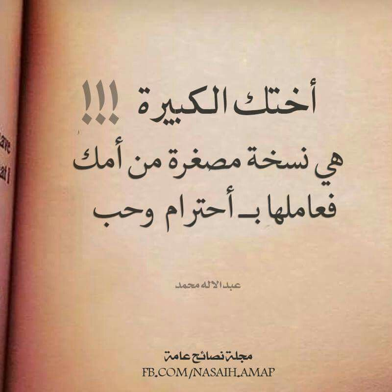 Pin By Desert Rose On اخي واختي Note To Self Sayings Messages
