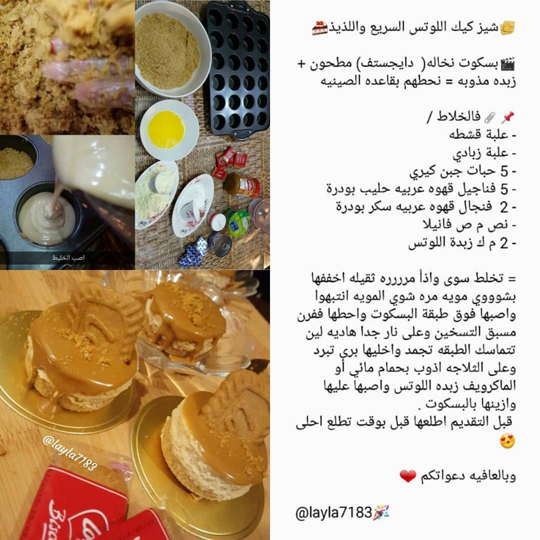 Layla7183 On Instagram وصفة تشييز كيك اللوتس رايكم وتطبيقاتكم تهمني حبايبي تشيز كيك شيز اللوتس لوتس بسكوت حلى قهوه صباح Sweet Meat Food Cooking