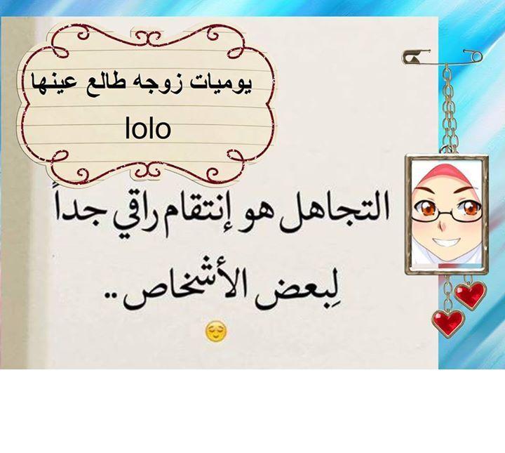 شبكة مصر يوميات زوجة طالع عينها Bullet Journal Journal