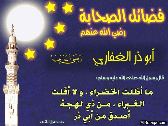 فضائل الصحابة Chalkboard Quote Art Arabic Books Peace Be Upon Him