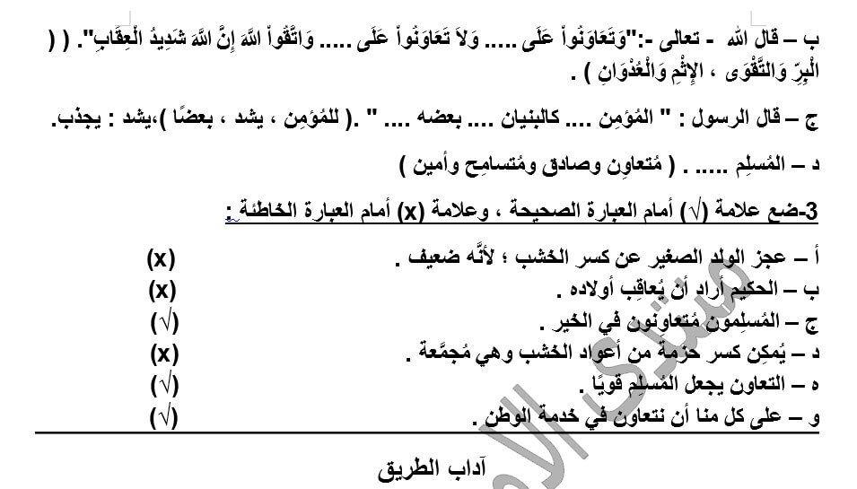 مذكرة تربية دينية للصف الثالث الابتدائي الترم الثاني 2020 الامتحان التعليمى Math Ks2 Stone Age Ks2