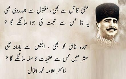 Poetry of iqbal about defence day