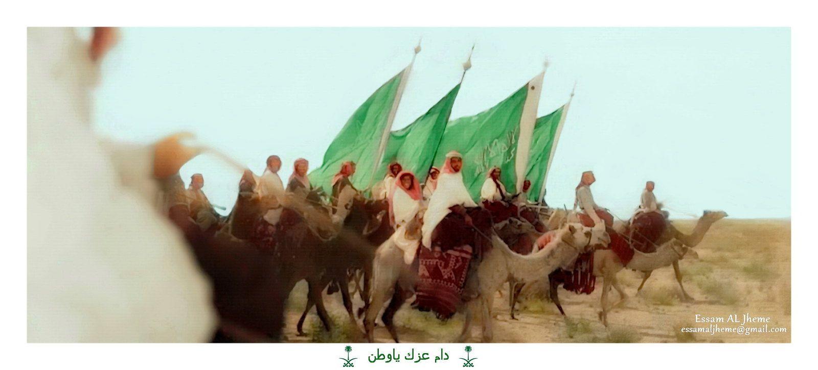 اليوم الوطني السعودي Rare Pictures Old Photography My Images
