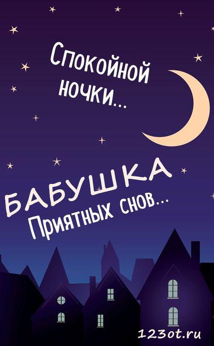 Красивая открытка с пожеланием спокойной и доброй ночи для ...