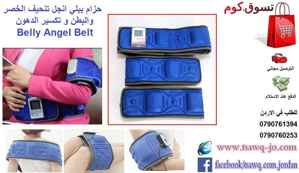 بطني عود وش كبره حزام بيلي انجل تنحيف الخصر و البطن و تكسير الدهون Belly Angel Belt Belly Belt Shopping