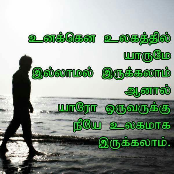 Pin By Ganesh On Tamil Kavithai