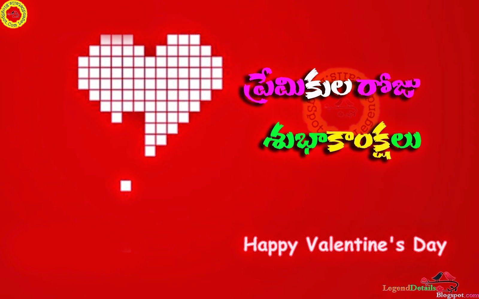 Valentines Day Wishes In Telugu Premikula Roju Subhakankshalu