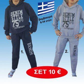 47da49a2073 Παιδικό ΣΕΤ φόρμας βαμβακερό Ελληνικής ραφής Μεγέθη 6-14 ετών σε 2 διάφορα  χρώματα