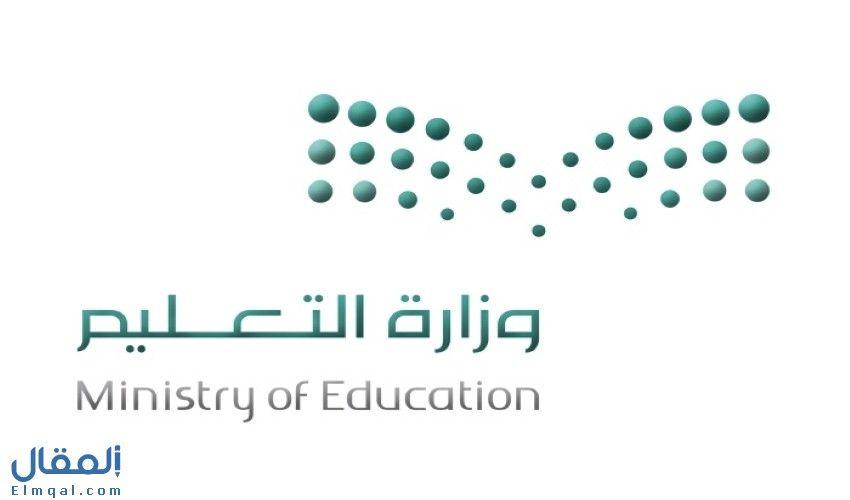 دليل القبول في الجامعات السعودية 1442 والقرار 12 أهم قرارات وزارة التعليم للمعلمين Ministry Of Education Education Blog Posts