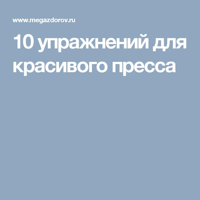 10 упражнений для красивого пресса