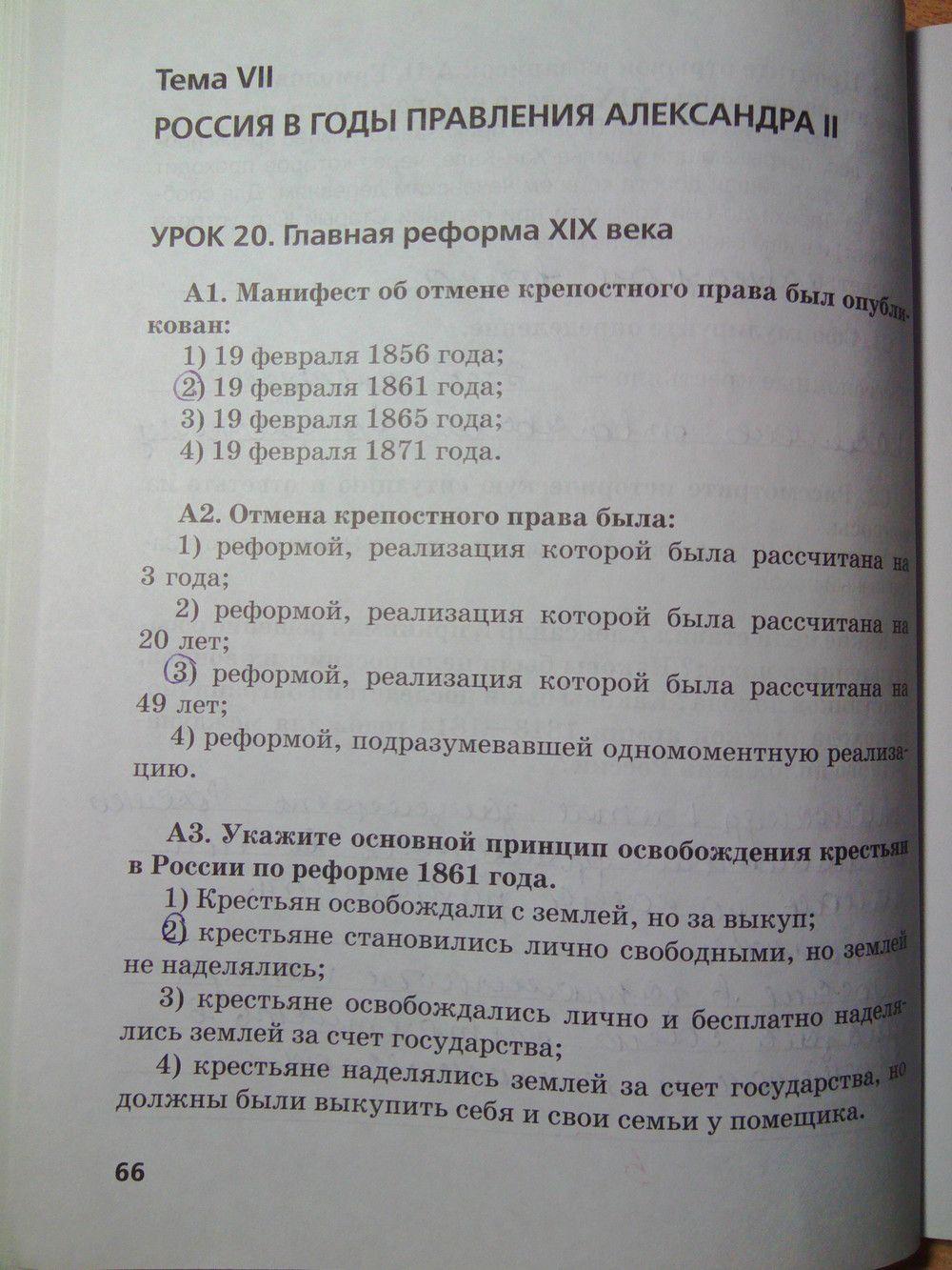 Аудиокнига всесвітньої історії 7 класс и.м.лихтей