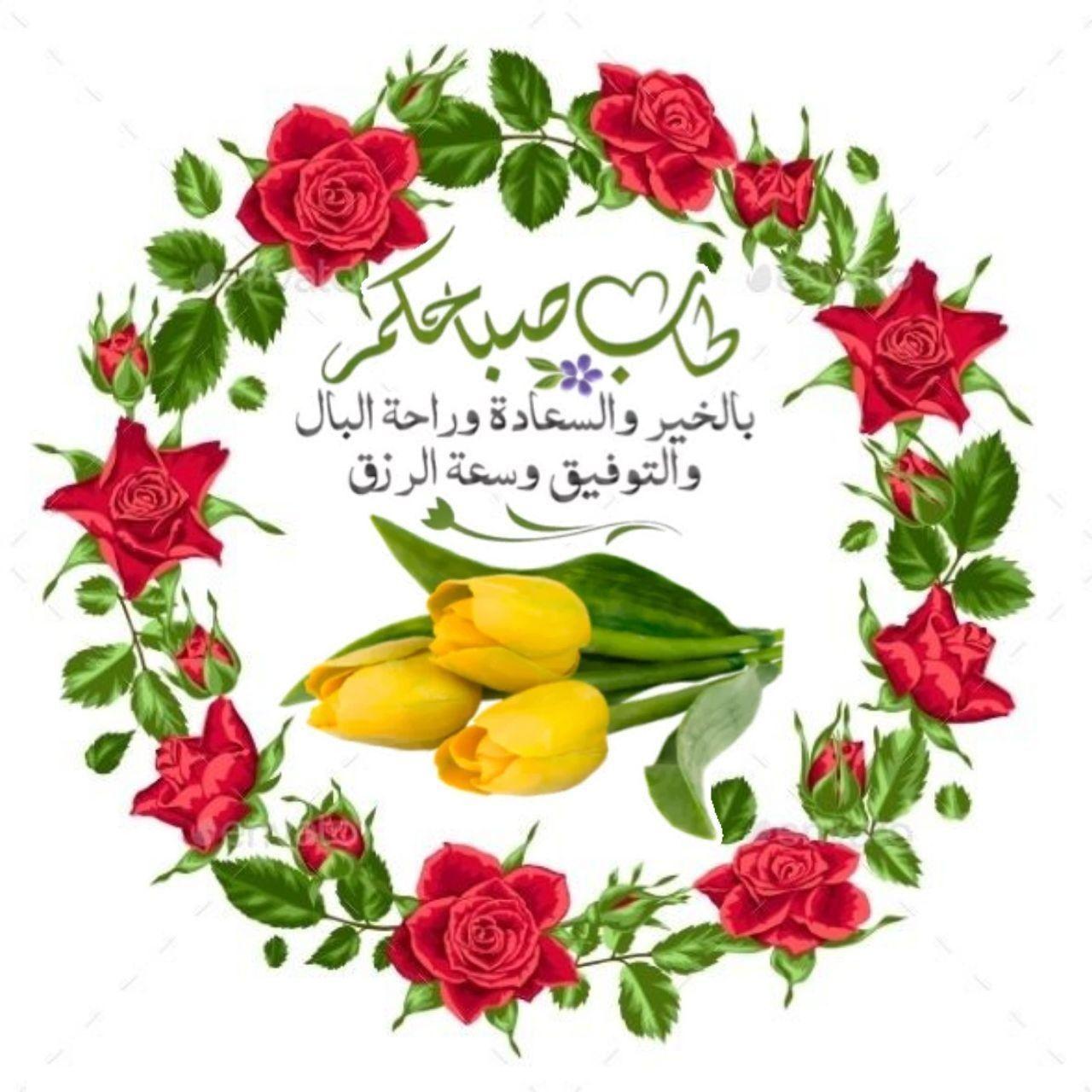 Pin By Rayhana On صباحيات Good Morning Arabic Beautiful Morning Words