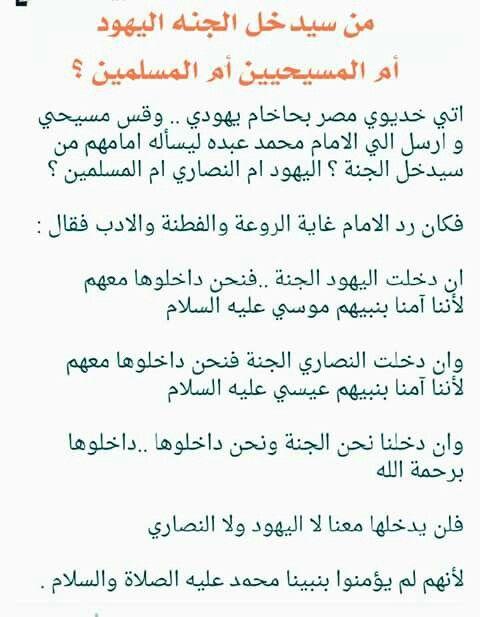موسي كليم الله عيسى كلمه الله محمدحبيب الله اللهم آ منا برسلك وكتبك فاغفر لنا وارحمنا Islamic Quotes Quotes Arabic Love Quotes