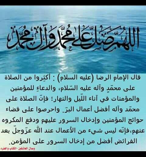 Pin By Msar On احاديث اهل البيت عليهم السلام Outdoor Beach Faith
