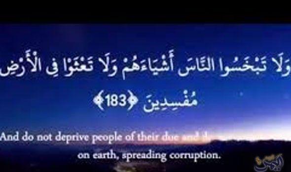تعرف علي معني الإنصاف من خلال تفسير آية Corruption Earth