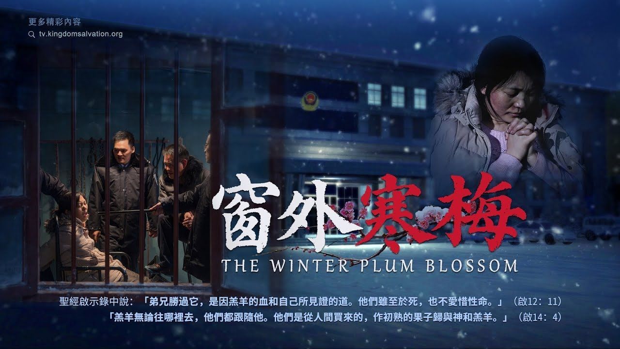 Pin by 高明 on 视频 Christian movies, Book of revelation