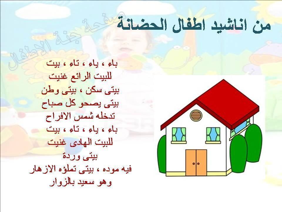من أناشيد أطفال الحضانة Arabic Lessons Arabic Kids Learn Arabic Online