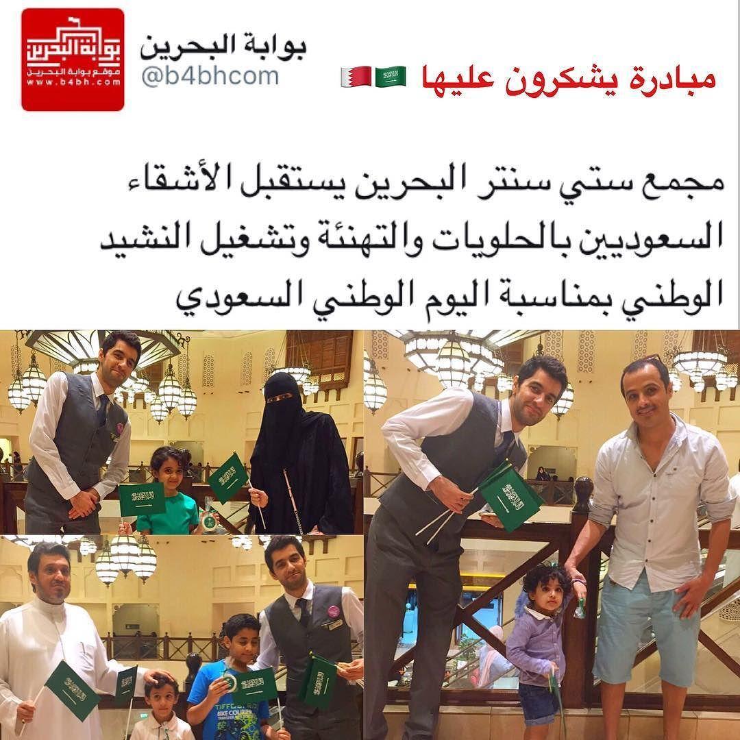 مجمع ستي سنتر البحرين يستقبل الأشقاء السعوديين بالحلويات والتهنئة وتشغيل النشيد الوطني بمناسبة اليوم الوطني السعودي Saudi Nati Instagram Instagram Posts Memes