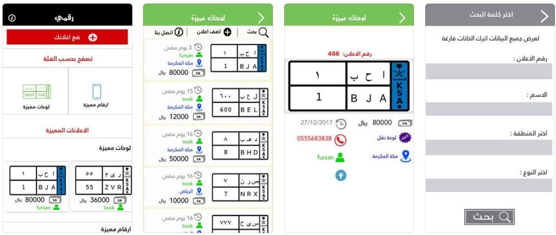 تطبيق رقمي لبيع وشراء أرقام الجوالات ولوحات السيارات المميزة داخل المملكة Bar Chart Chart Diagram