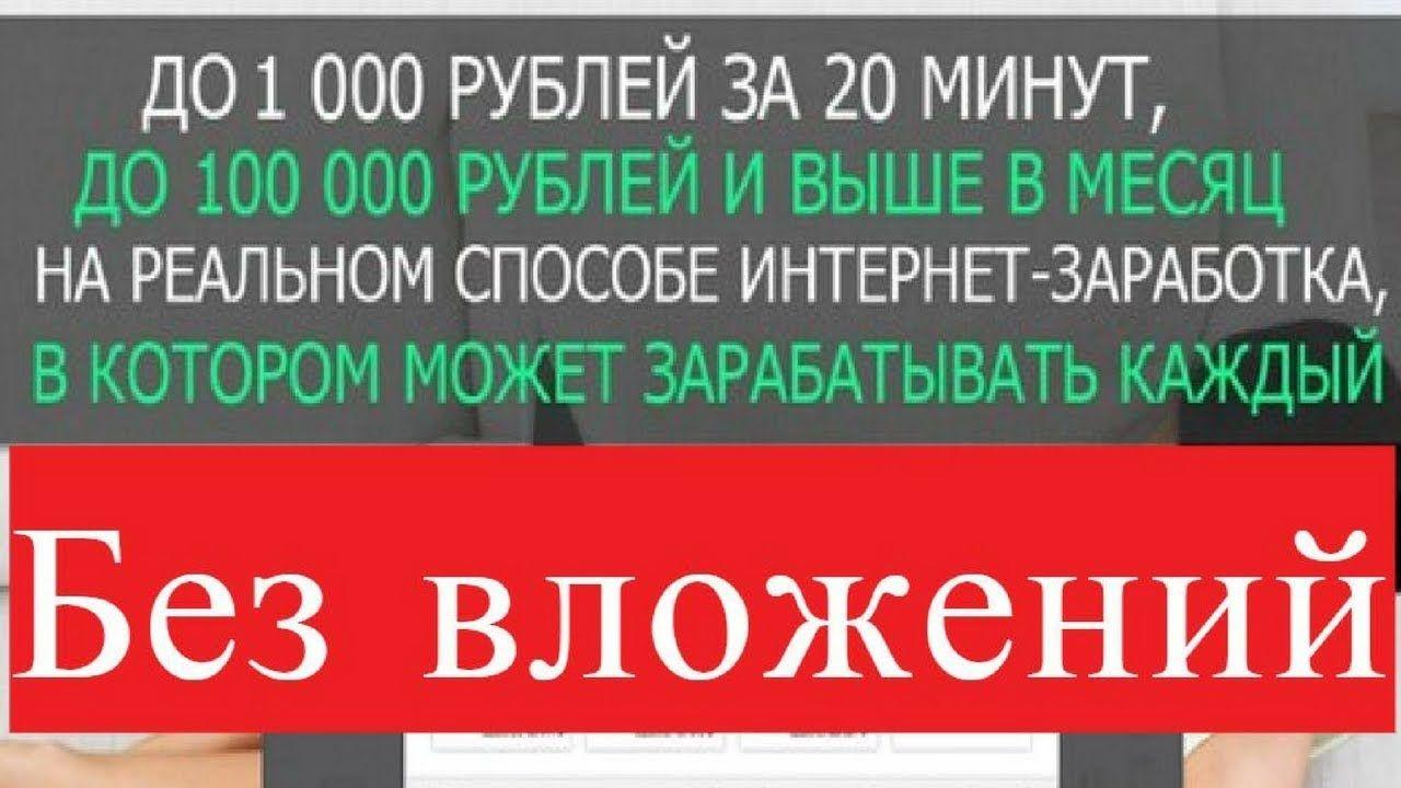Как заработать 100 000 рублей за неделю без вложений