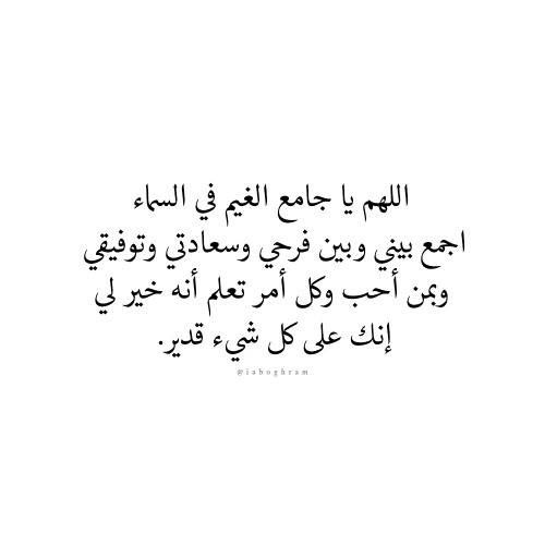 اللهم يا جامع الناس ليوم لاريب فيه Wise Quotes Snap Quotes Funny Arabic Quotes